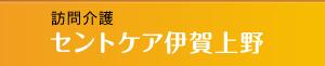 セントケア伊賀上野